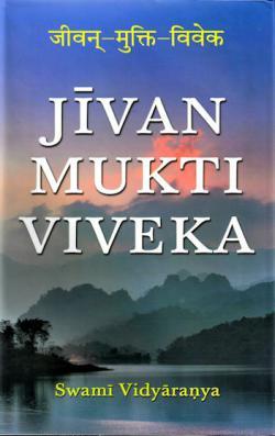 Jivan-Mukti-Viveka