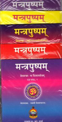 Mantrapushpam 5-volume CD set