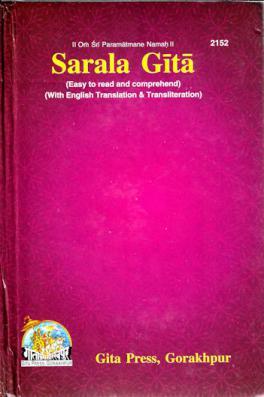 Sarala Gita (Easy to Read and Comprehend)