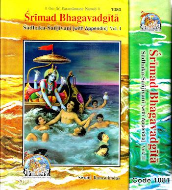 Srimad Bhagavadgita - Sadhaka-Sanjivani (with Appendix), 2 Volume Set