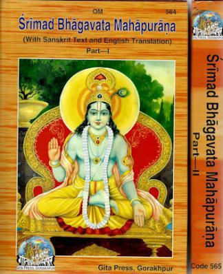 Srimad Bhagavata Mahapurana (Gita Press edition) 2-volume set