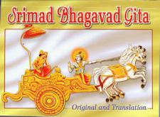 Bhagavad Gita (trans. Vireshwarananda) With the gloss of Sridhara Swami