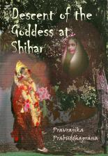 Descent of the Goddess at Shihar