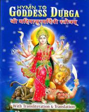 Hymn to Goddess Durga - The Destroyer of Mahishasura