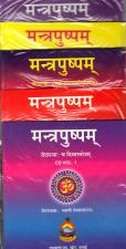 Mantrapushpam 5 CD set