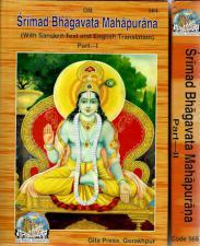 Bhagavata Mahapurana (Gita Press edition) 2-volume set