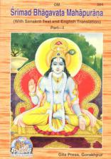 Bhagavata Mahapurana (Gita Press edition)