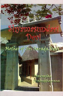 Shyamasundari Devi Mother of Sri Sarada Devi